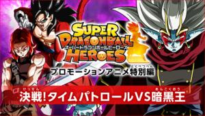 Super Dragon Ball Heroes – 1. Különkiadás