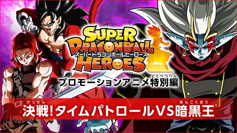 special image large - Super Dragon Ball Heroes - 1. Különkiadás
