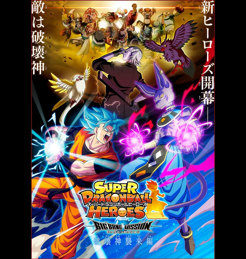 img kv - Super Dragon Ball Heroes - 1. Különkiadás