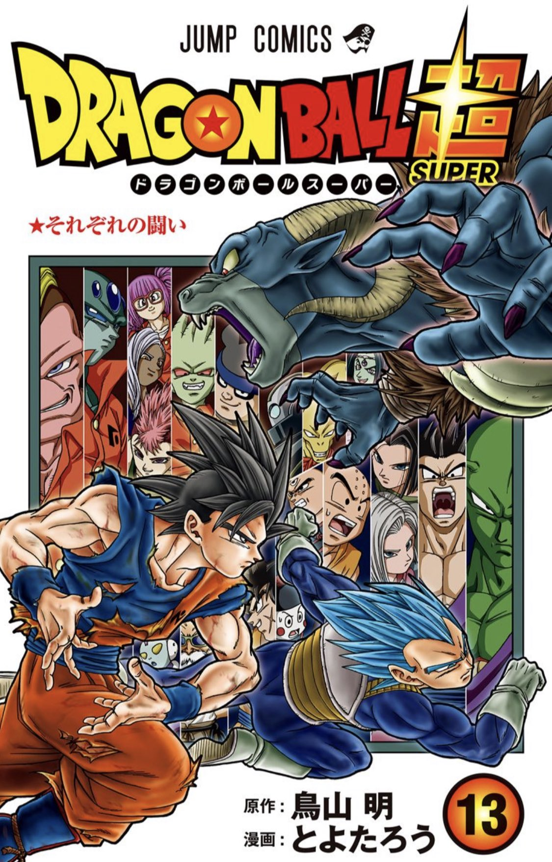Dragon Ball Super - Manga 14