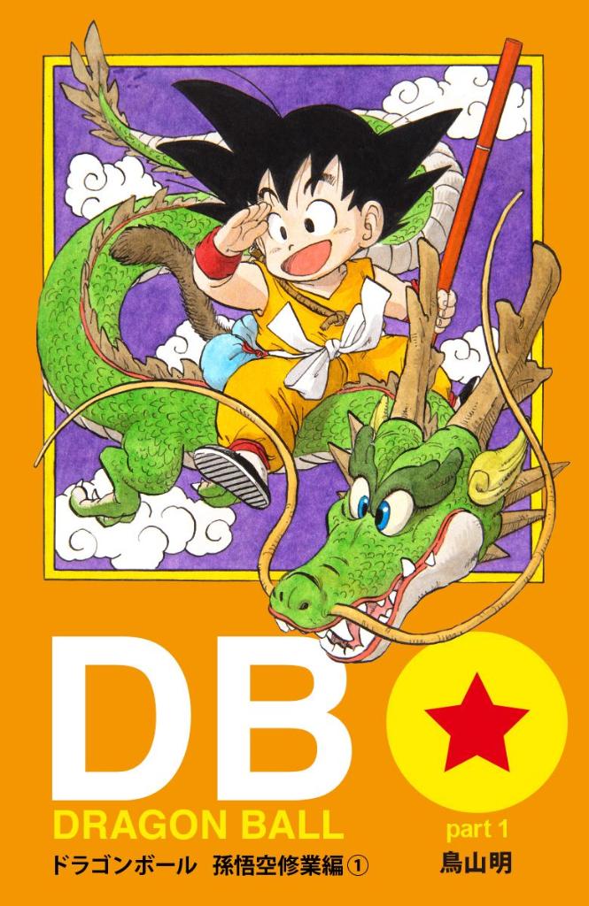 Dragon Ball Manga - Full Color 2
