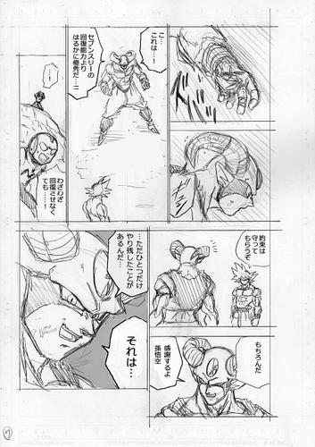 Dragon Ball Super Manga: 65. fejezet vázlatok 7