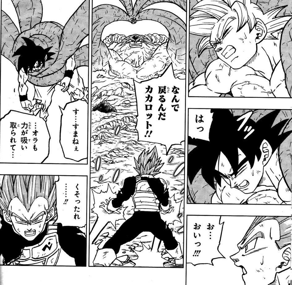 Dragon Ball Super manga: 66. fejezet kiszivárgott oldalak 9