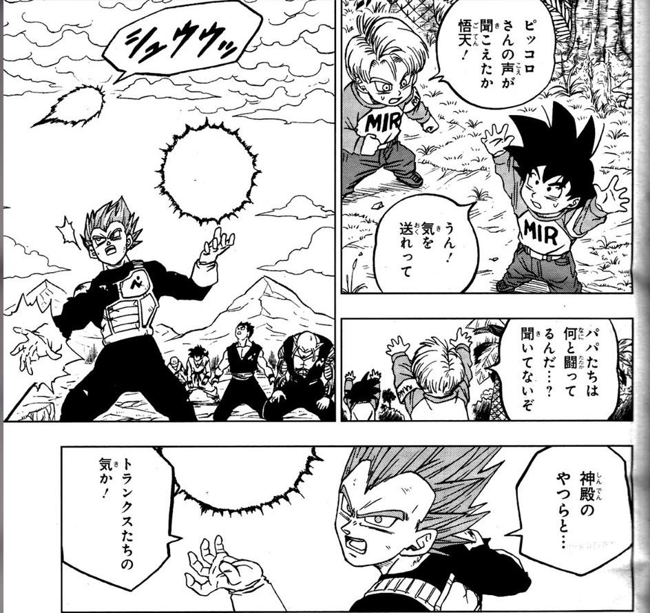 Dragon Ball Super manga: 66. fejezet kiszivárgott oldalak 10