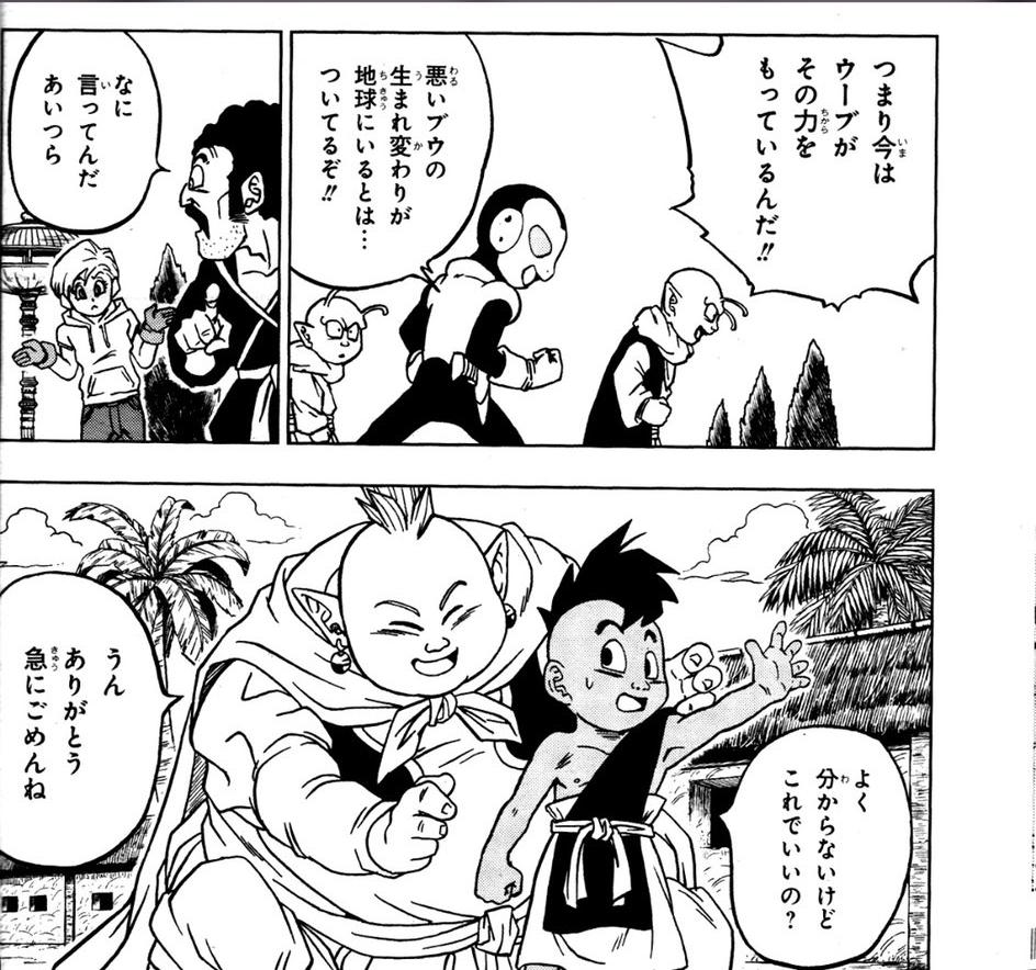 Dragon Ball Super manga: 66. fejezet kiszivárgott oldalak 15