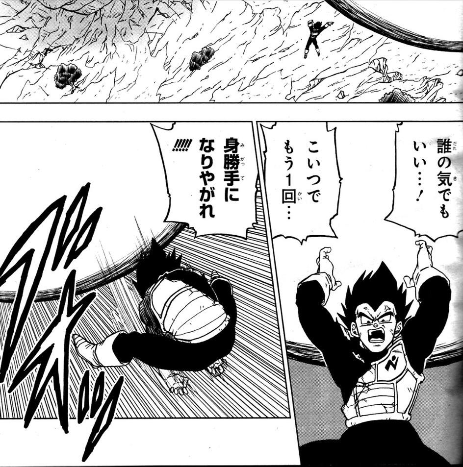 Dragon Ball Super manga: 66. fejezet kiszivárgott oldalak 16