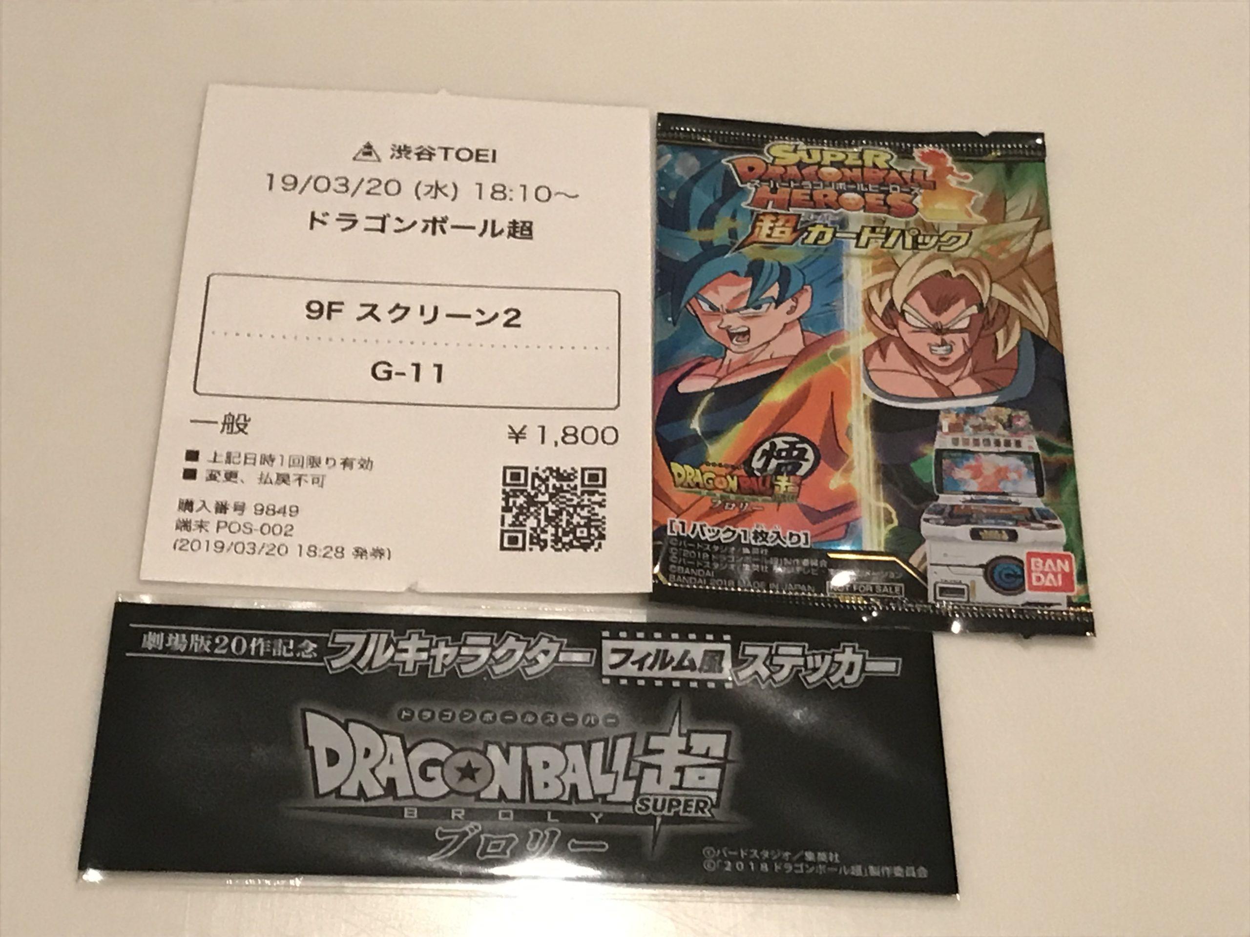 Super Dragon Ball Heroes: Élménybeszámoló egy rajongótól, aki Japánban élt 31