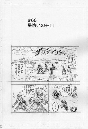 Dragon Ball Super Manga: 66. fejezet vázlatok és infók 1