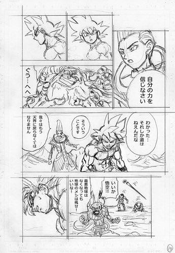 Dragon Ball Super Manga: 66. fejezet vázlatok és infók 10