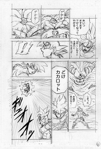Dragon Ball Super Manga: 66. fejezet vázlatok és infók 12