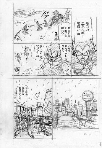 Dragon Ball Super Manga: 66. fejezet vázlatok és infók 2