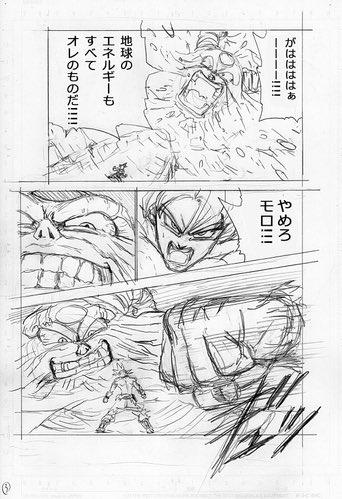 Dragon Ball Super Manga: 66. fejezet vázlatok és infók 3