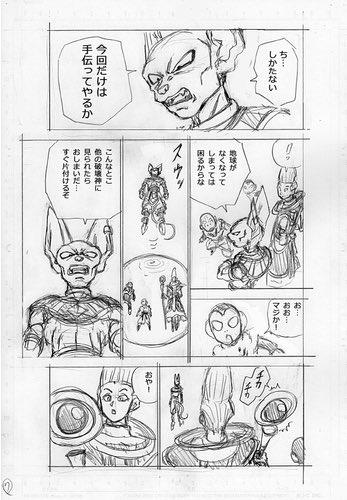 Dragon Ball Super Manga: 66. fejezet vázlatok és infók 7