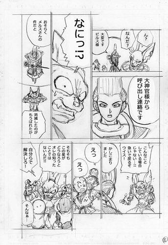 Dragon Ball Super Manga: 66. fejezet vázlatok és infók 8