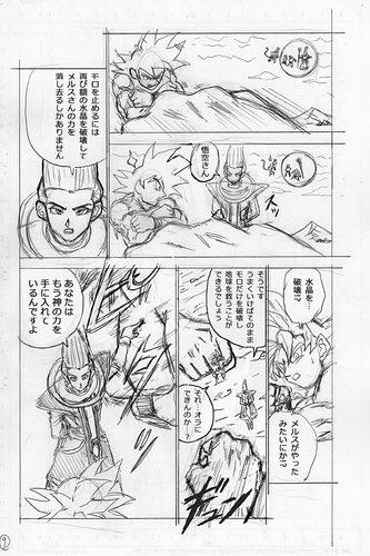 Dragon Ball Super Manga: 66. fejezet vázlatok és infók 9
