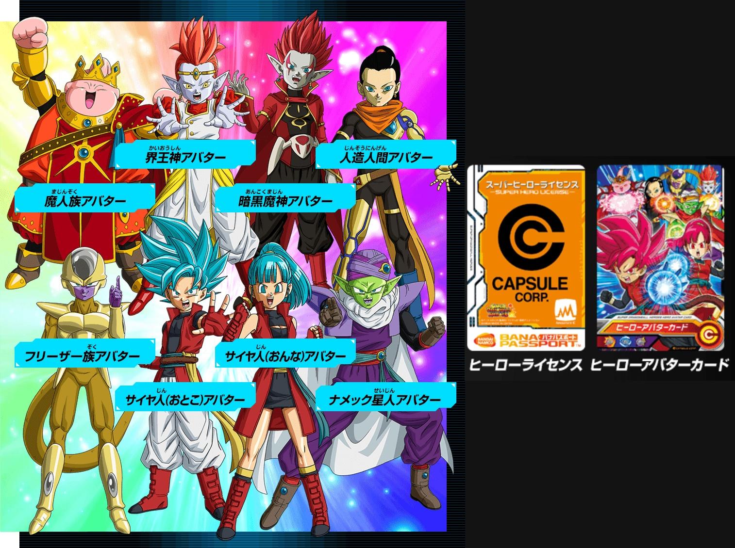 Super Dragon Ball Heroes: Élménybeszámoló egy rajongótól, aki Japánban élt 12
