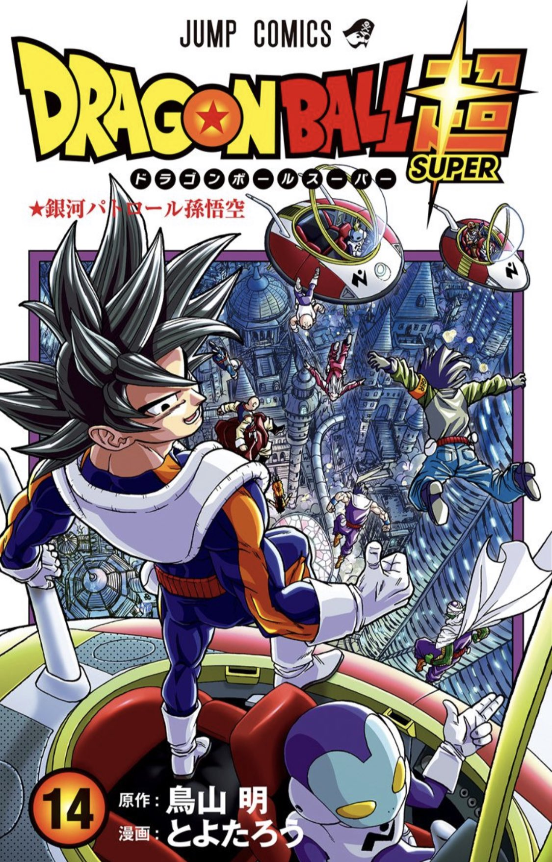 Dragon Ball Super - Manga 15