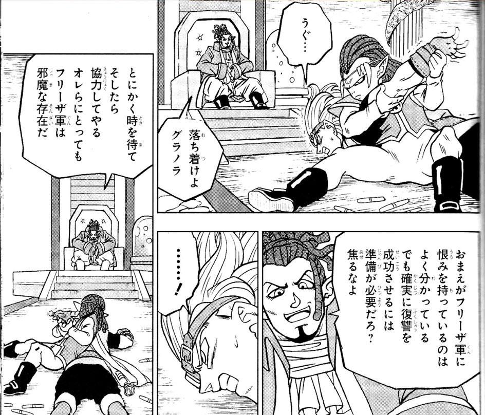 Dragon Ball Super Manga: 68. fejezet spoilerek és összefoglaló 11