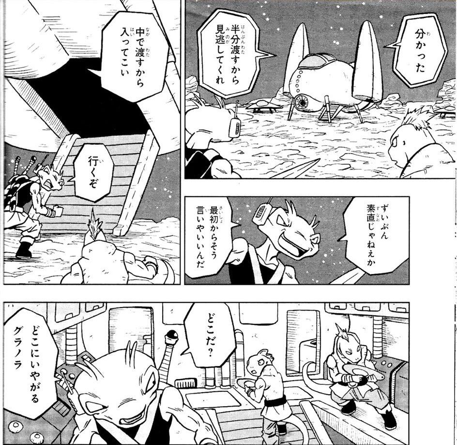Dragon Ball Super Manga: 68. fejezet spoilerek és összefoglaló 15