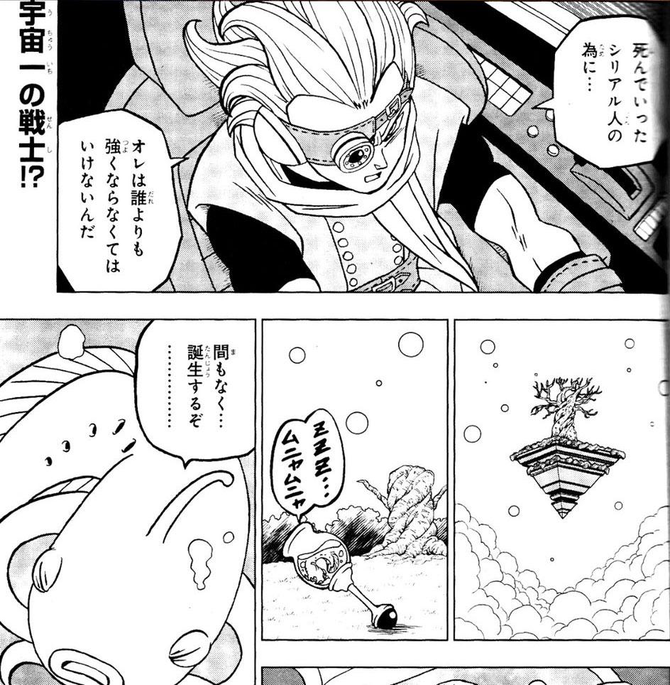 Dragon Ball Super Manga: 68. fejezet spoilerek és összefoglaló 20