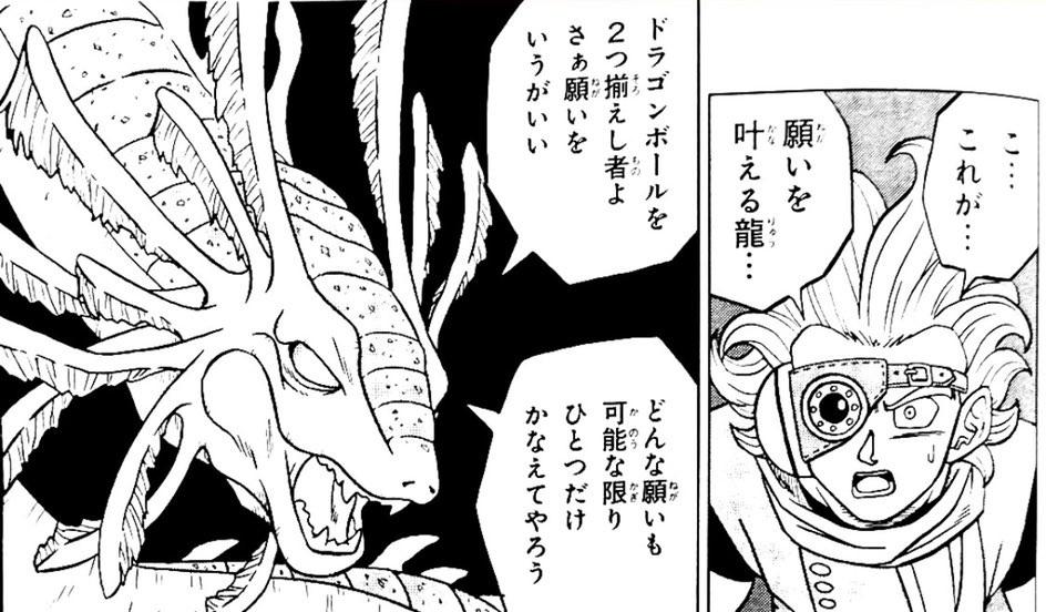 Dragon Ball Super Manga: 69. fejezet kiszivárgott oldalak és infók 11