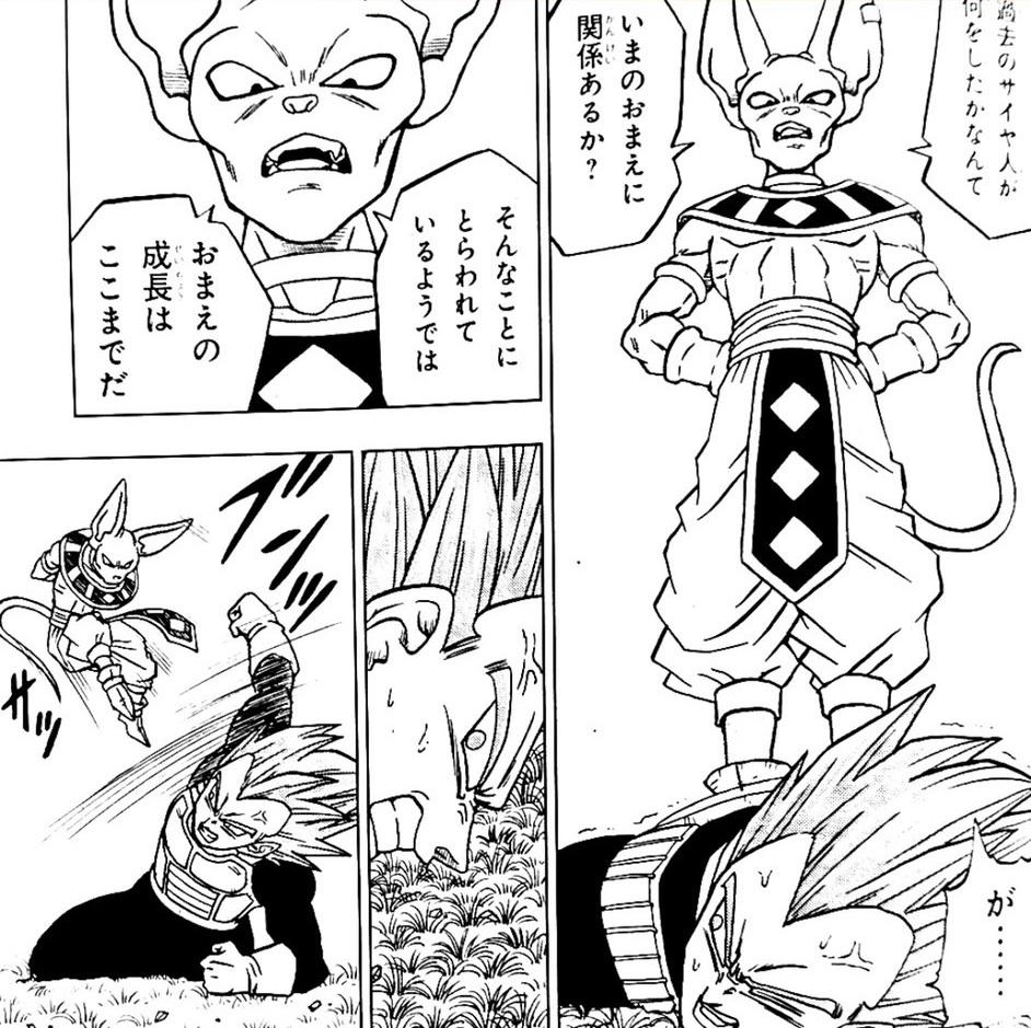 Dragon Ball Super Manga: 69. fejezet kiszivárgott oldalak és infók 6
