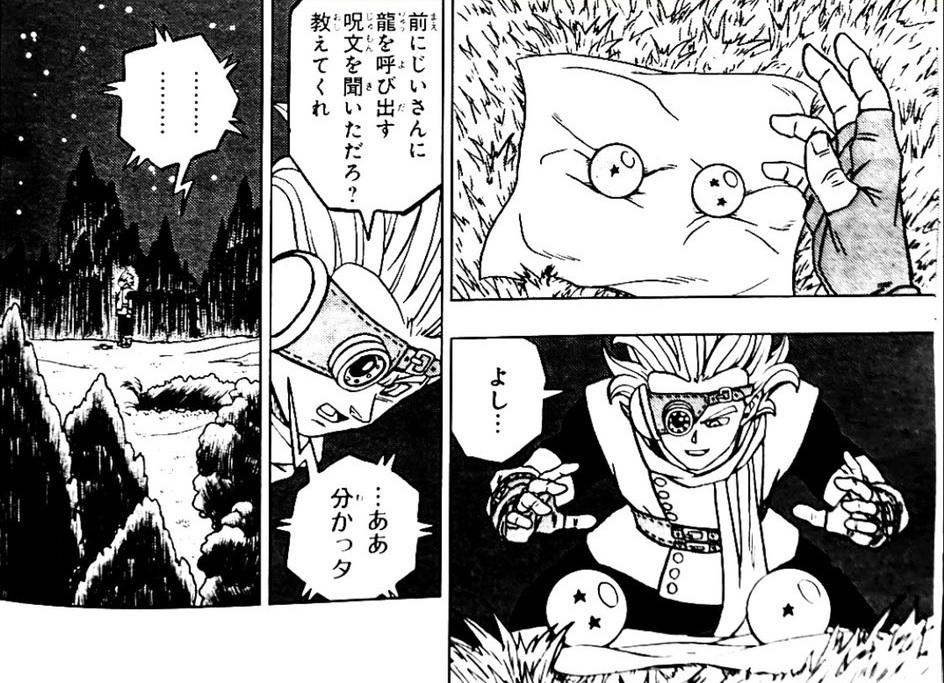 Dragon Ball Super Manga: 69. fejezet kiszivárgott oldalak és infók 9