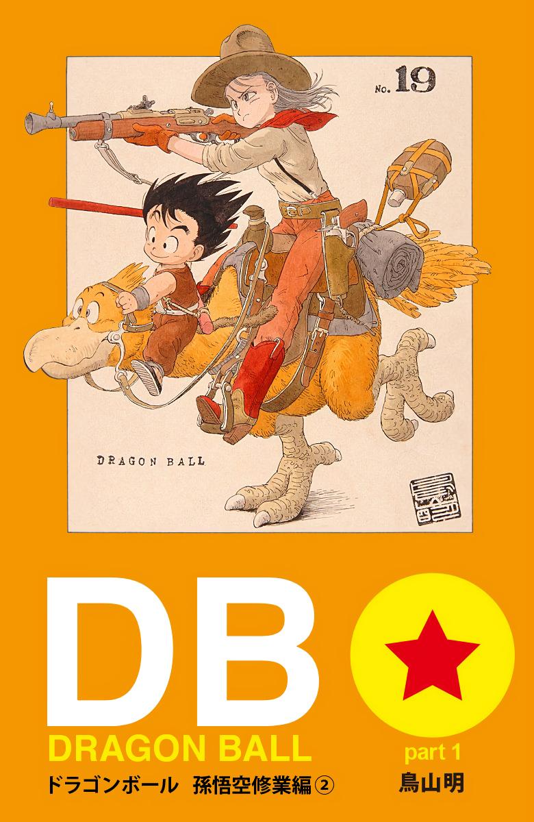 Dragon Ball Manga - Full Color 3