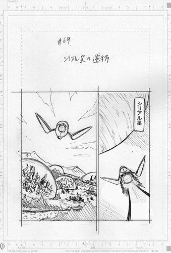 Dragon Ball Super Manga: 69. fejezet vázlat oldalak és infók 1