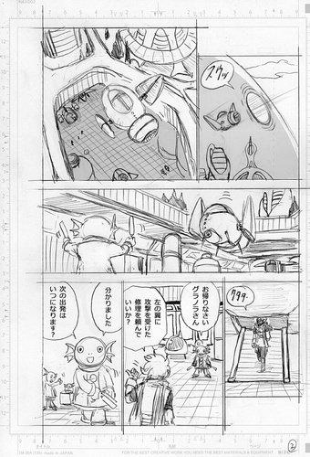 Dragon Ball Super Manga: 69. fejezet vázlat oldalak és infók 2