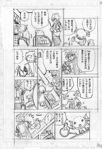 Dragon Ball Super Manga: 69. fejezet vázlat oldalak és infók 4