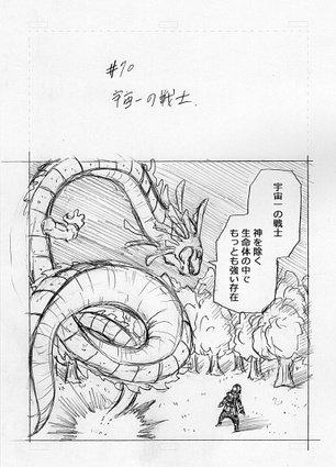 Dragon Ball Super Manga: 70. fejezet vázlat oldalak és infók 1