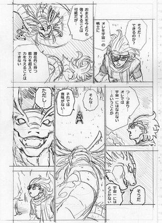 Dragon Ball Super Manga: 70. fejezet vázlat oldalak és infók 2