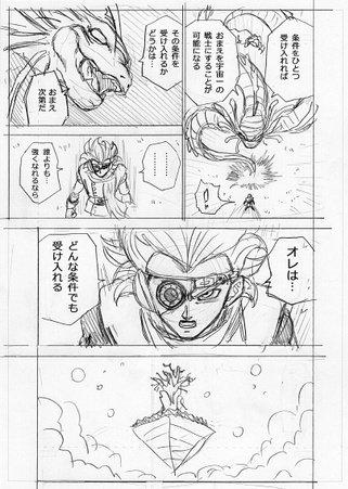 Dragon Ball Super Manga: 70. fejezet vázlat oldalak és infók 3