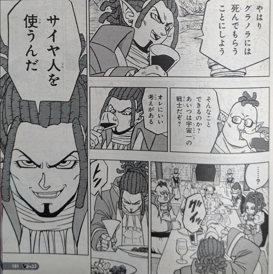 Dragon Ball Super Manga 70. fejezet: kiszivárgott spoileres oldalak 18