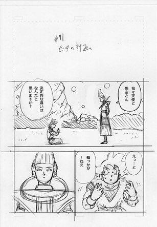 Dragon Ball Super Manga 71. fejezet vázlat oldalak és összefoglaló 1