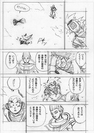 Dragon Ball Super Manga 71. fejezet vázlat oldalak és összefoglaló 3