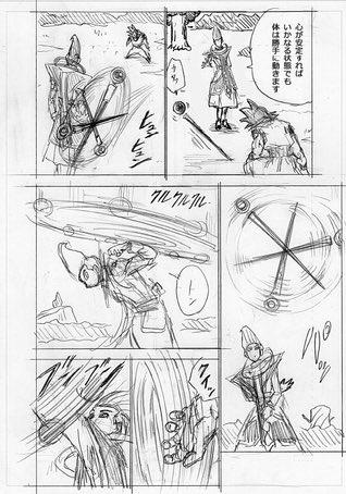 Dragon Ball Super Manga 71. fejezet vázlat oldalak és összefoglaló 4