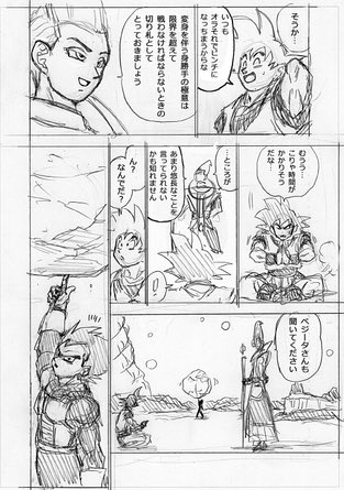 Dragon Ball Super Manga 71. fejezet vázlat oldalak és összefoglaló 6
