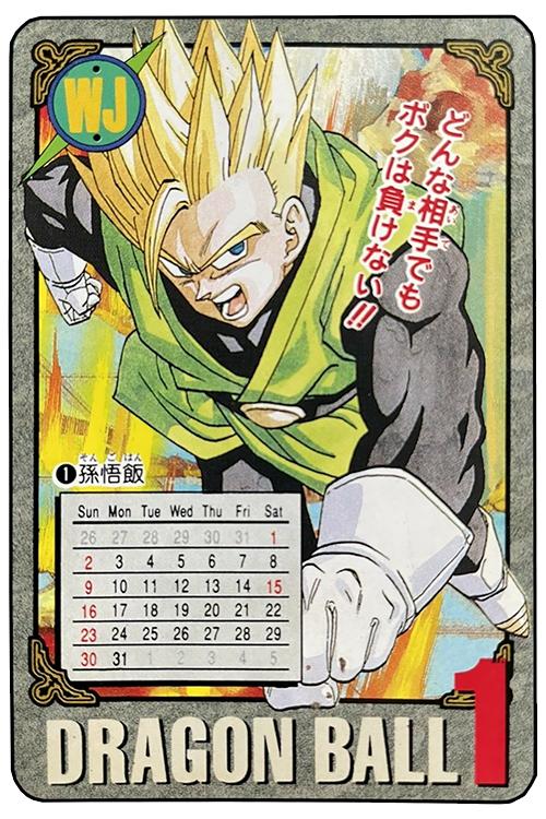 Dragon Ball Carddass Calendar 1994 Illusztráció