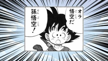 Dragon Ball: Tanuljunk Szuper Kanji-kat – 1. Lecke