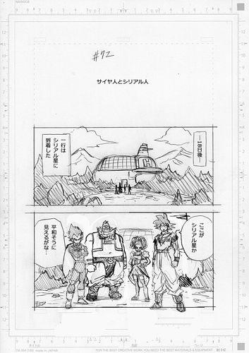 Dragon Ball Super Manga 72. fejezet vázlat oldalak és összefoglaló 1
