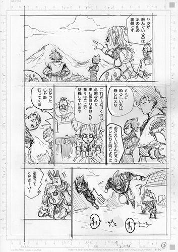 Dragon Ball Super Manga 72. fejezet vázlat oldalak és összefoglaló 2