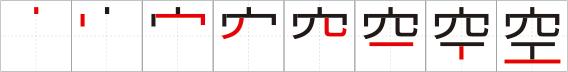 Dragon Ball: Tanuljunk Szuper Kanji-kat - 1. Lecke 9