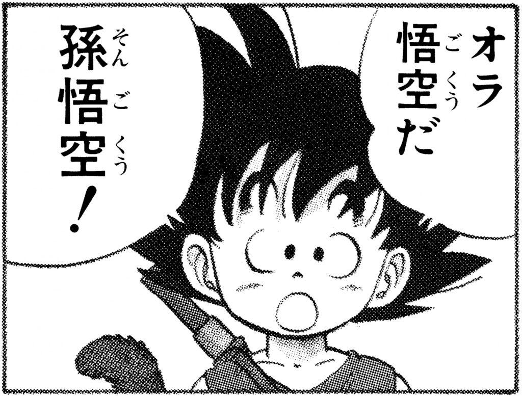 Dragon Ball: Tanuljunk Szuper Kanji-kat - 1. Lecke 2