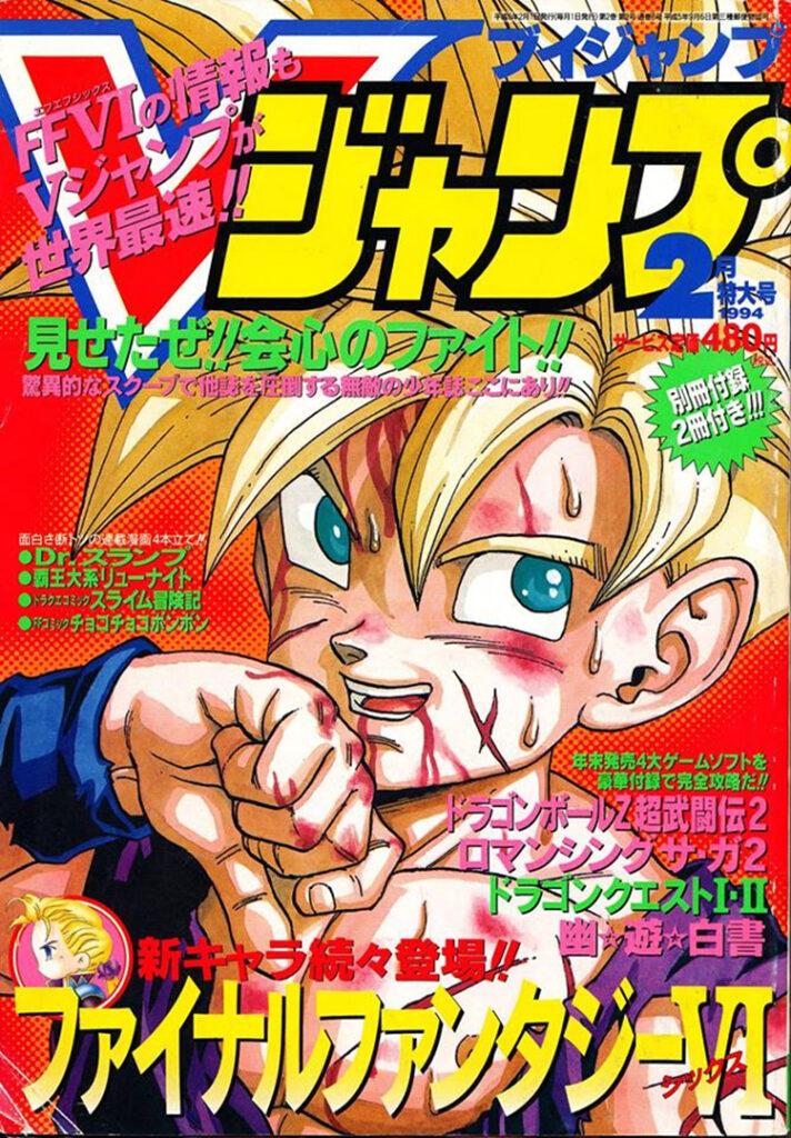 Toriyama Archívum: V Jump 1994 - Extra Kiadás