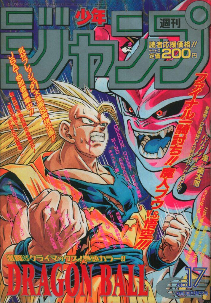 Weekly Shonen Jump 1995 - Goku vs. Buu