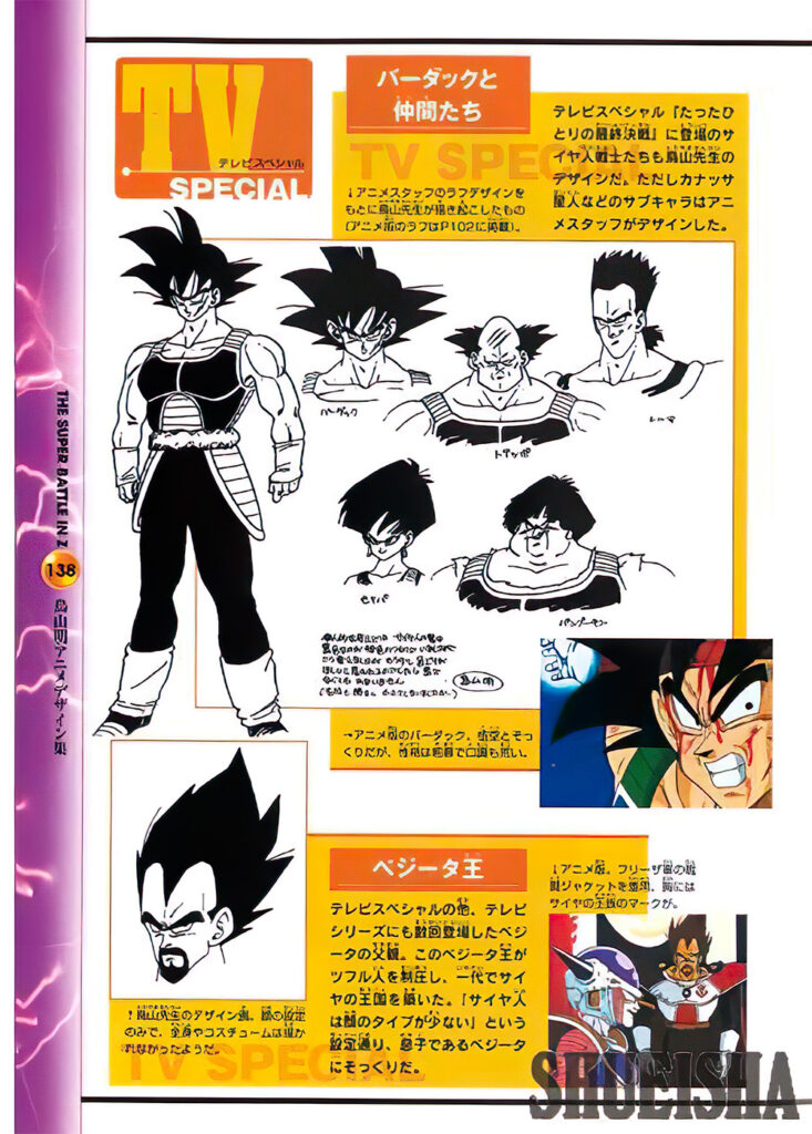 Toriyama Archívum 028: Bardock - Goku Apja Karakter Dizájnok 1