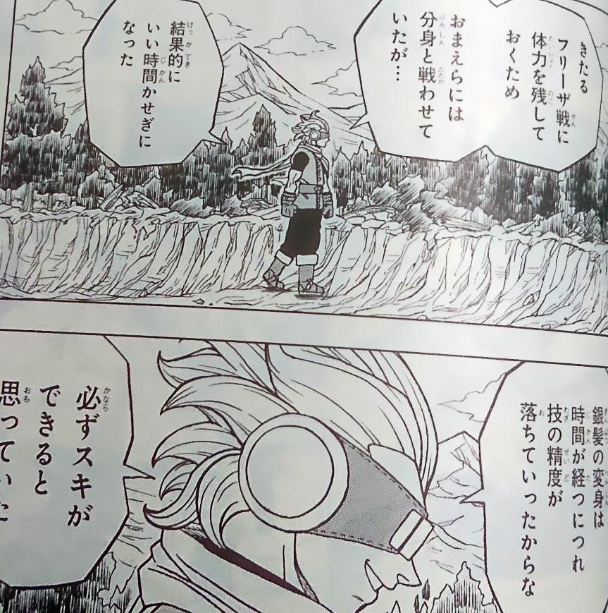 Dragon Ball Super Manga 73. fejezet: megjelenés előtti spoileres képek 15