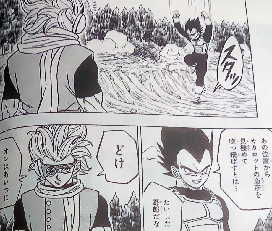 Dragon Ball Super Manga 73. fejezet: megjelenés előtti spoileres képek 16